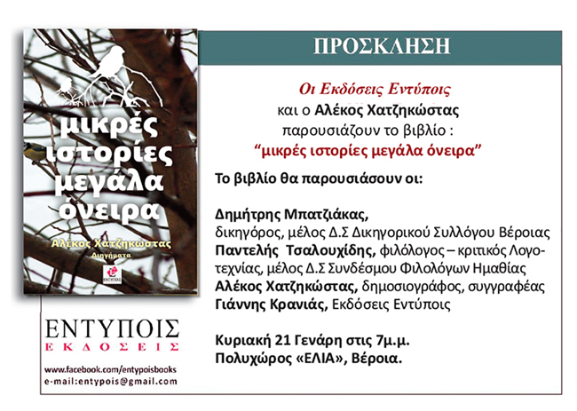 Σήμερα η παρουσίαση του νέου βιβλίου του Αλέκου Χατζηκώστα