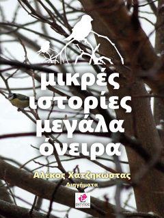Αλέκος Χατζηκώστας: «Μικρές ιστορίες μεγάλα όνειρα»