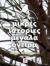 Παρουσιάζεται την Κυριακή 21/1 το νέο βιβλίο του Αλέκου Χατζηκώστα