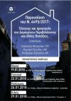 Εκδήλωση του ΤΕΕ στη Βέροια