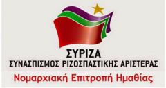 Ανακοίνωση για το ολοκαύτωμα από τη Ν.Ε Ημαθίας του ΣΥΡΙΖΑ