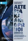 «Η Αριστοτελική αστρονομική θεώρηση του Σύμπαντος με τη ματιά της σύγχρονης Αστρονομίας»