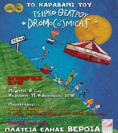 Το Καραβάνι του Τσίρκου Θέατρου Dromocosmicas σταθμεύει στην Εληά!