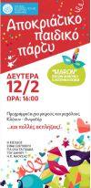 Νάουσα: Παιδικό μασκέ πάρτι την Δευτέρα 12 Φεβρουαρίου