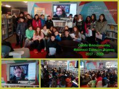 Η Ομάδα Φιλαναγνωσίας του Μουσικού Σχολείου συνομιλεί με τη συγγραφέα Νένα Κοκκινάκη