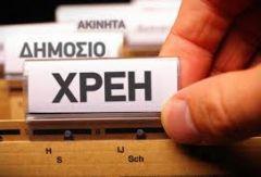 Από 500 έως 2.000 ευρώ χρωστούν στην εφορία πάνω απο 3 εκατομμύρια φορολογούμενοι