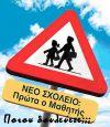 ΕΛΜΕ ΗΜΑΘΙΑΣ για την Αυτοαξιολόγηση: Να μην συμβάλουν οι Σχολικοί Σύμβουλοι στη Διάλυση της Δημόσιας Εκπαίδευσης