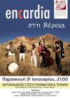 Το συγκρότημα  encardia  στη ΒΕΡΟΙΑ