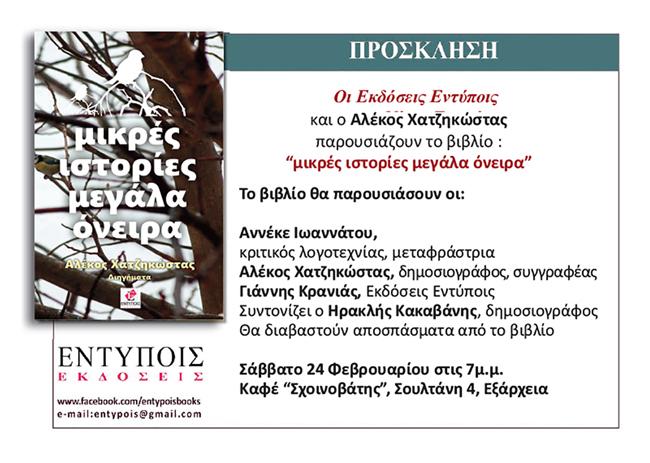 Στην Αθήνα παρουσιάζεται το νέο βιβλίο του Αλέκου Χατζηκώστα