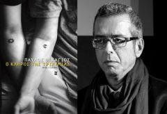 Το νέο μυθιστόρημα του Παύλου Κάγιο «Ο κλήρος της τρικυμίας» θα παρουσιαστεί στην Βέροια