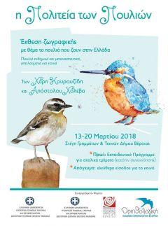 Εκθεση ζωγραφικής με θέμα του πουλιά που ζουν στην Ελλάδα