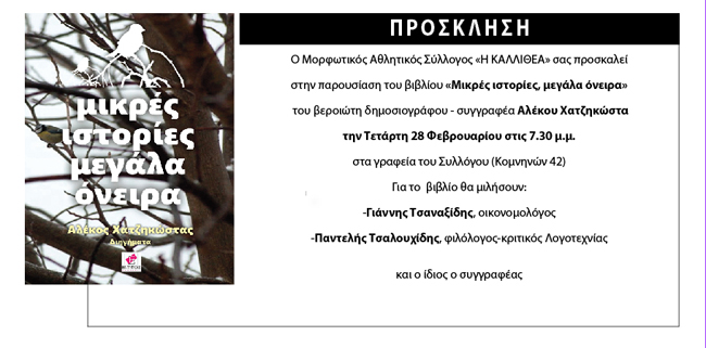 Στην Καλλιθέα παρουσιάζεται αύριο το νέο βιβλίο του Αλέκου Χατζηκώστα