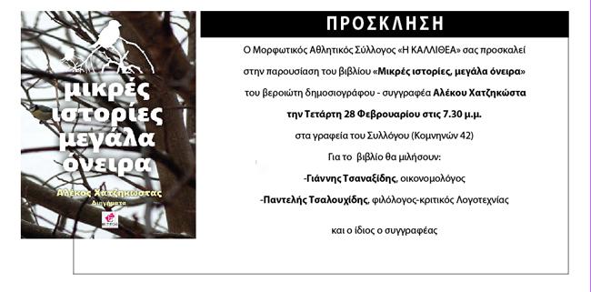 Στην Καλλιθέα σήμερα η παρουσίαση του νέου βιβλίου του Αλέκου Χατζηκώστα