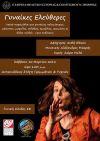 """""""Γυναίκες ελεύθερες"""":  Μια εναλλακτική παράσταση με αφορμή την Παγκόσμια Ημέρα της Γυναίκας"""