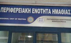 Π.Ε Ημαθίας: Μέχρι τις 23 Μαρτίου οι ενστάσεις παραγωγών για τον υπολογισμό πληρωμής της δράσης ΚΟΜΦΟΥΖΙΟ