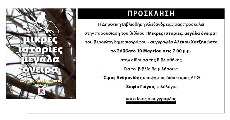 Στην Αλεξάνδρεια παρουσιάζεται το νέο βιβλίο του Αλέκου Χατζηκώστα το Σάββατο 10 Μαρτίου