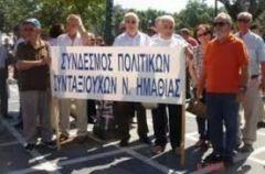 Νέα όργανα διοίκησης του Συνδέσμου Πολιτικών Συνταξιούχων Ημαθίας