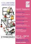 Συναυλίες Μουσικής Δωματίου: Σήμερα το Μουσικό Σύνολο Art Various