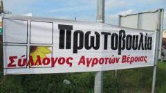 ΑΓΡΟΤΙΚΟΣ ΣΥΛΛΟΓΟΣ ΓΕΩΡΓΩΝ ΒΕΡΟΙΑΣ :Κάλεσμα για συλλαλητήριο στη Θεσσαλονίκη
