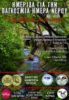 22 Μαρτίου Παγκόσμια Ημέρα Νερού: Ημερίδα στη Βέροια
