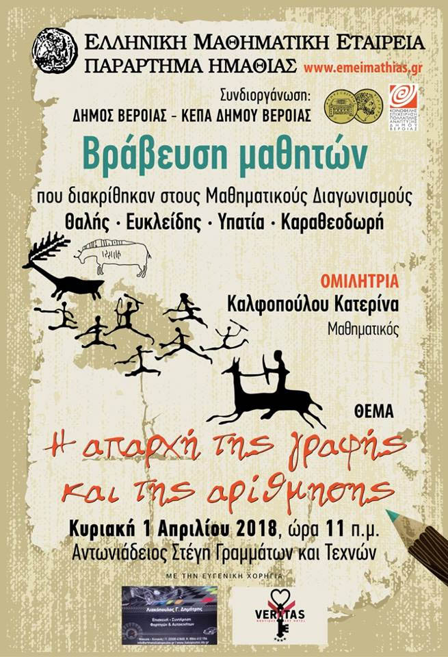 Εκδήλωση του παραρτήματος Ημαθίας της Ελληνικής Μαθηματικής Εταιρείας