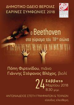 Συναυλίες μουσικής δωματίου στην Αντωνιάδειο Στέγη Γραμμάτων και Τεχνών.