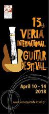 13ο Διεθνές Φεστιβάλ Κιθάρας Βέροια