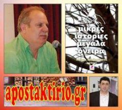 Ο Αλέξανδρος Ακριτίδης σχολιάζει τη συλλογή διηγημάτων του Αλέκου Χατζηκώστα «Μικρές ιστορίες μεγάλα όνειρα»