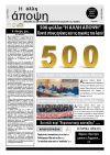 500 ΦΥΛΛΑ  «ΑΛΛΗ ΑΠΟΨΗ» : 11 ΧΡΟΝΙΑ ΠΡΟΣΦΟΡΑΣ ΣΤΗΝ ΕΝΗΜΕΡΩΣΗ