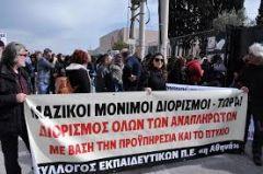 Ανακοίνωση του Συλλόγου εκπαιδευτικών Π.Ε. Ημαθίας ενόψει της κινητοποίησης την Παρασκευή 30 Μαρτίου