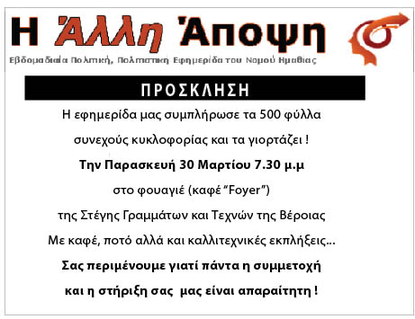 """Σήμερα η εκδήλωση για τα 500 φύλλα της """"ΑΛΛΗΣ ΑΠΟΨΗΣ"""""""