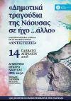 «Δημοτικά τραγούδια της Νάουσας σε ήχο…άλλο» στο πλαίσιο της 196ης Επετείου του Ολοκαυτώματος