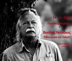 Μία ενδιαφέρουσα εκδήλωση: Ποίηση και Εθνογραφία