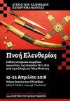 """""""Πνοή Ελευθερίας"""": Επετειακή έκθεση κειμηλίων για το Ολοκαύτωμα της Νάουσας, από το Λύκειο Ελληνίδων"""
