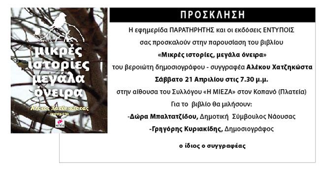 """Στον Κοπανό παρουσιάζεται το νέο βιβλίο του Αλέκου Χατζηκώστα """"Μικρές ιστορίες, μεγάλα όνειρα"""""""