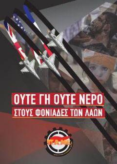ΠΑΜΕ:Ολοι στους δρόμους! Εξω η Ελλάδα από το ιμπεριαλιστικό έγκλημα!»