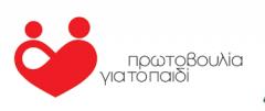 Πρωτοβουλία για Το Παιδί: Πρόσκληση στα εγκαίνια νέων εγκαταστάσεων και Δομών