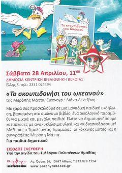 Παρουσίαση του βιβλίου «Το σκουπιδονήσι του ωκεανού»