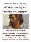 Πανελλήνια Μαθητική Διημερίδα για τον Αριστοτέλη «Ο Αριστοτέλης στο σχολείο του σήμερα»