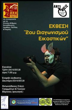 ΔΗ.ΠΕ.ΘΕ ΒΕΡΟΙΑΣ : Έκθεση έργων «2ου Διαγωνισμού Εικαστικών»