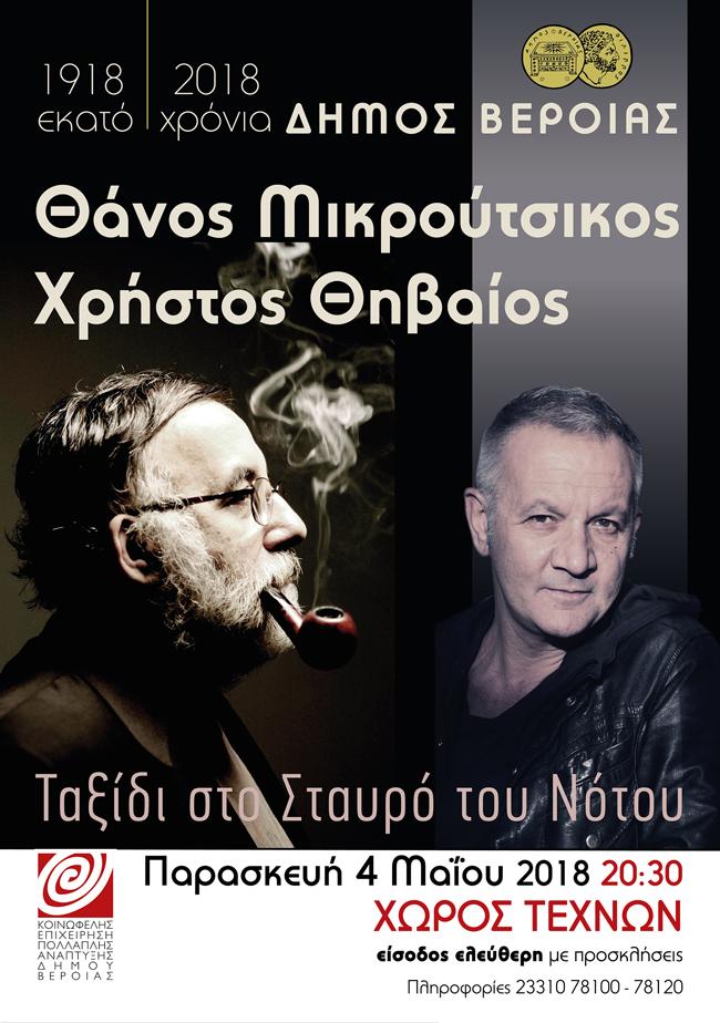 Σήμερα η συναυλία του Θανου Μικρούτσικου στο  Χώρο Τεχνών