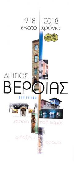 1918-2018: 100 χρόνια Δήμος Βέροιας