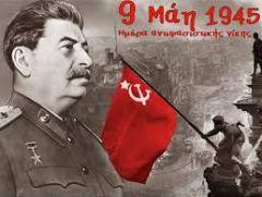 73 χρόνια Αντιφασιστική Νίκη των Λαών