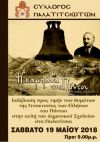 Εκδήλωση στα Παλατίτσια για την Γενοκτονία των Ελλήνων του Πόντου