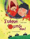 «Στάσου στο μπόι σου» το νέο βιβλίο για παιδιά της Σοφίας Τσιάμη παρουσιάζεται στη Δημόσια Βιβλιοθήκη της Βέροιας