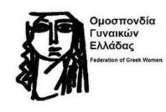 Η Ομάδα Γυναικών Βέροιας της Ο.Γ.Ε. για το Παλαιστινιακό
