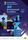 Συνέδριο Εταιρείας Βιολογικών Επιστημών στην Βέροια
