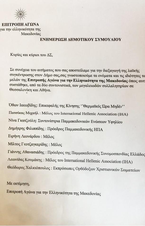 Οι διοργανωτές του συλλαλητηρίου για την «Ελληνικότητα της Μακεδονίας» στη Βέροια