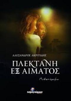Παρουσίαση του νέου βιβλίου του Α. Ακριτίδη στην Αλεξάνδρεια