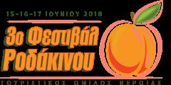 3o Διεθνές Συνέδριο για το Ροδάκινο